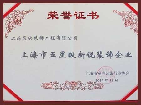 上海市新锐装饰企业
