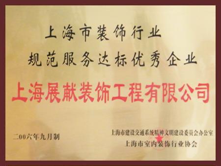 上海装饰规范服务达标企业