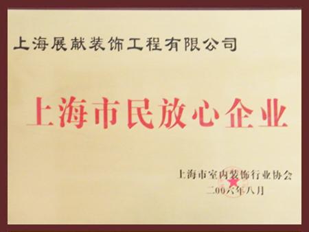上海市民放心企业