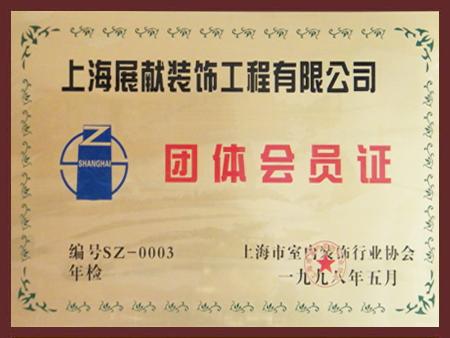 装饰行业协会团员证