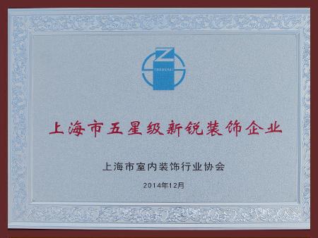 上海市五星级新锐装饰企业